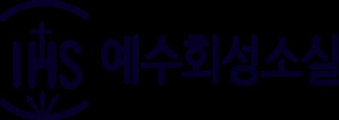 예수회 성소실 LOGO