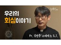 김연수 신부님.jpg